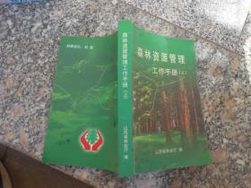 森林资源管理工作手册{上348}
