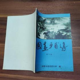 国画辅导 第六册 -中国书画函授大学-16开