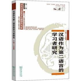 汉语作为第二语言的学 者研究 建勤商务印书馆9787100179300