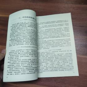 中国书画函授大学国画教材-中国古代人物画线描-16开
