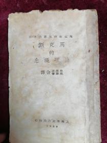 1928年初版/首现大毛边本/早期马克斯研究著作/朱应祺 朱应会先生合译==马克斯的伦理概念