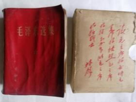 硬纸存放盒印林彪题词的毛泽东选集(一卷本)1967年11月改横排袖诊本,1969年6月河南第一新华印刷厂第2次印刷
