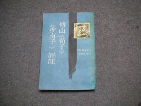 傅山荀子淮南子评注  【私藏无字无印】