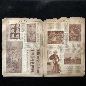 旧报纸《北晨画报》民国二十年六月八日刊,国府公布约法盛典。华北运动会发奖大会。点将小说。外交大楼祝嘏等。55*39.5cm。
