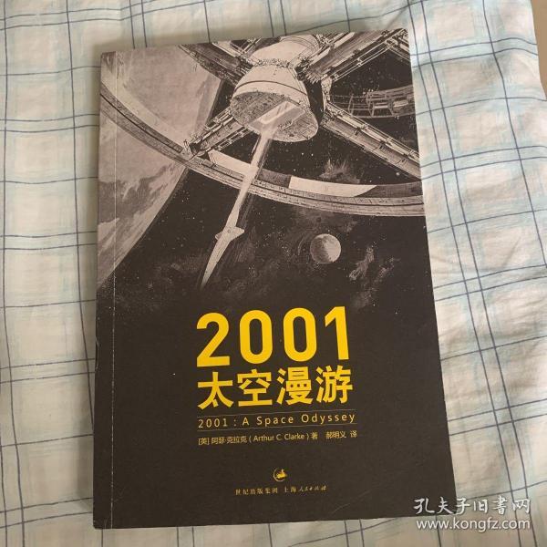 2001:太空漫游