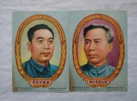 非常稀见50年代刘少奇副主席像和周恩来总理像,尺寸15x12cm。