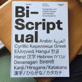 多脚本字体设计系统 Bi-scriptural Typography and graphic design with multiple script systems