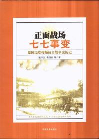 正面战场:原国民党将领抗日战争亲历记 七七事变