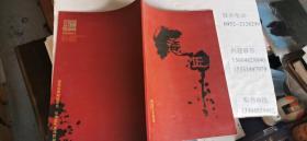 陶琉艺术壁饰  2007  16开本