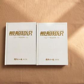 舰船知识 2011年第1-12期 合订本 上下册