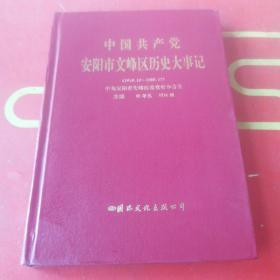 中共安阳市文峰区历史大事记