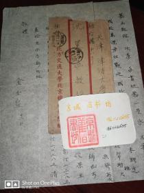 原北方交大副校长——金士宣致沈慕寒教授信札一通。12开。1952年 附原挂号实寄封。