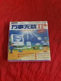 【电脑软件】洪恩软件—几天精通电脑 万事无忧II (6CD)2000完全解密!