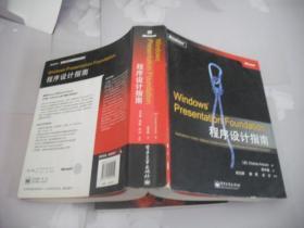Windows Presentation Foundation程序设计指南:A Guide to the Microsoft Windows Presentation Foundation