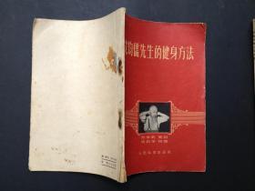 沈钧儒先生的健身方法(1958年)