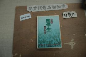 中国医学生备忘录