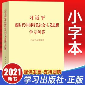 2021习近平新时代中国特色社会主义思想学习问答16开小字本出版社 党员教育纲要三十讲新闻概论丛书党政读物党建书籍
