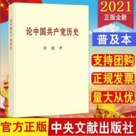 【22021新书】论中国共产党历史 普及本 中央文献出版社 党员四史学习教育读本含中国共产党历史的重要文稿40篇9787507348057