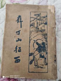 民国24年七版《薛丁山征西》存 下册