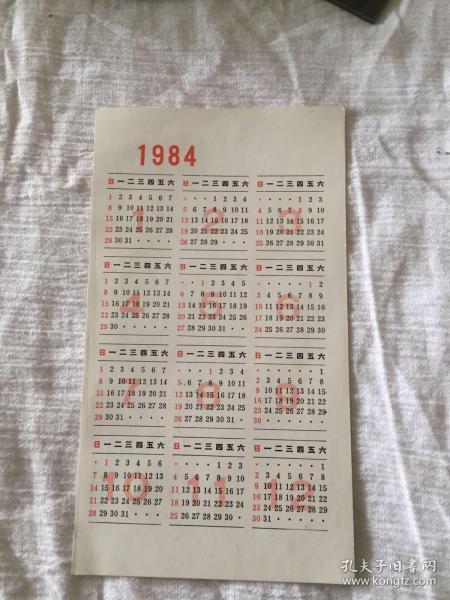 日历卡片。