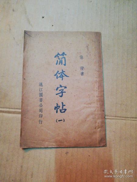 民国版:简体字帖 (一) 徐澄书  (民国二十四年初版) 见图