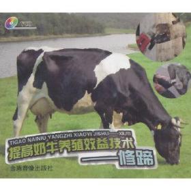 提高奶牛养殖效益技术·修蹄