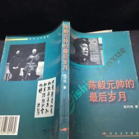 陈毅元帅的最后岁月