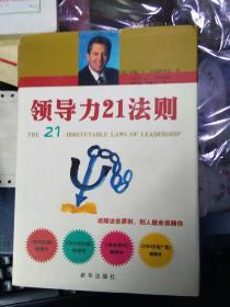 领导人21品质 领导力21法则 ( 2册和售)【精装 一版一印】(私藏品佳