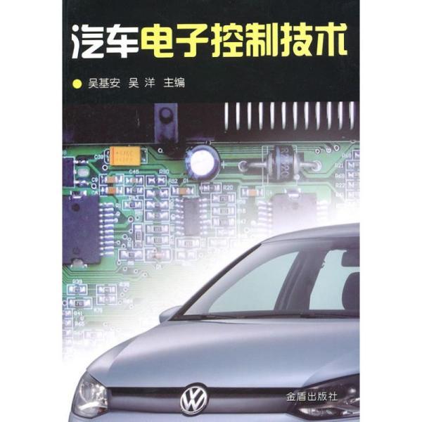 汽车电子控制技术