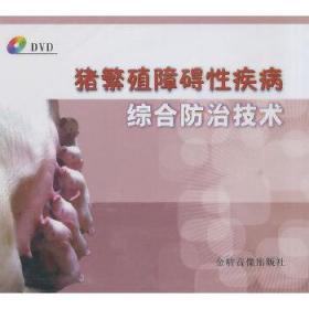 猪繁殖障碍性疾病综合防治技术