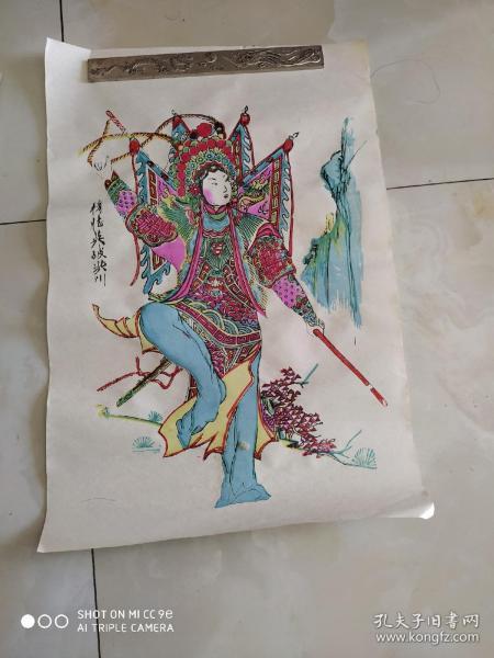 凤翔木版年画,穆桂英,80年代,比8开大的多