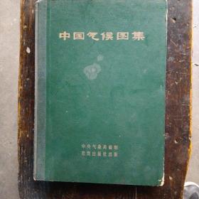中国气候地图集