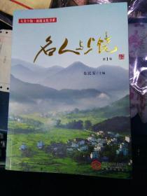 大美上饶 旅游文化书系·名人与上饶(1-3卷全)(私藏品佳