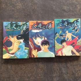 人鱼系列之 人鱼之伤、人鱼之森、夜叉之瞳 3本合售