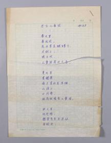 【新诗百年 同一来源】:解放军报社原副社长 姚远方《边区儿童团》等两页HXTX324460