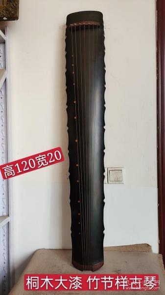 桐木大漆竹节样古琴 完整漂亮 音质好 能正常使用 带原琴套