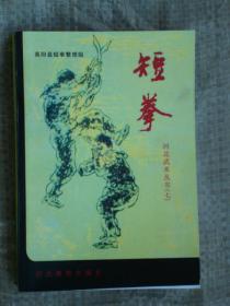 河北武术丛书(七)—短拳