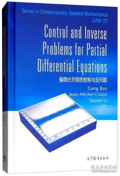 偏微分方程的控制与反问题(英文)