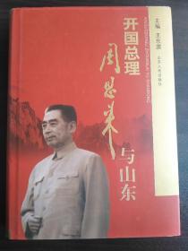 开国总理周恩来与山东【正版!全新未阅】
