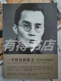 【签名本】一个时代的斯文:清华校长梅贻琦
