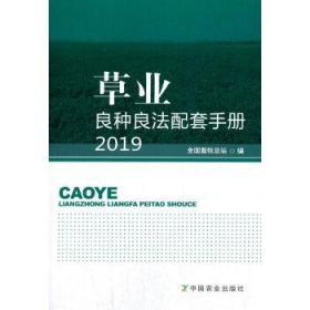 草业良种良法配套手册2019