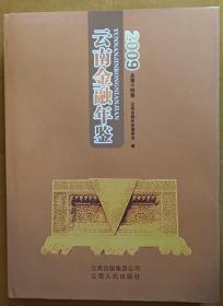 云南金融年鉴2009