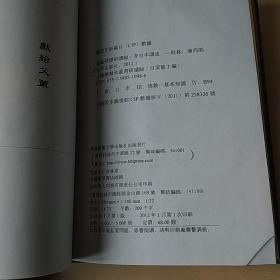 榴窗随判研读录:3本