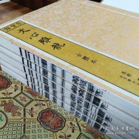 绝版大字本《文心雕龙》1函共5部【原价1180元】(版刻宣纸)