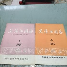 黑龙江园艺1985-1、4期