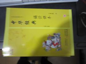 中华经典诵读课本. 二年级[上下册】