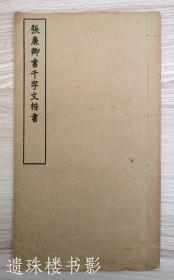 张廉卿书千字文楷书(1940年2月10版)