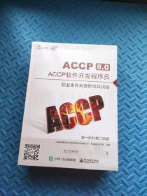 北大青鸟ACCP8.0软件开发程序员 第一学年第二学期 (共6册)未拆封