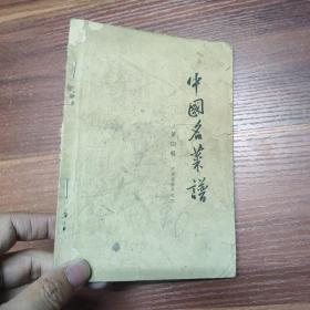 中国名菜谱.第四辑-广东名菜点之一-63年印