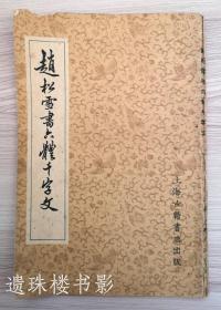 赵松雪六体千字文(1963年版)